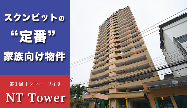 nt-tower