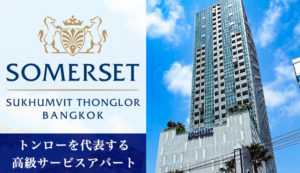 somerset-thonglor