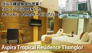 ec_tropical-residence-thonglor
