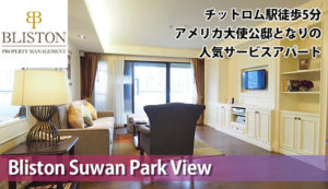 ec_bliston-suwan-park-view1