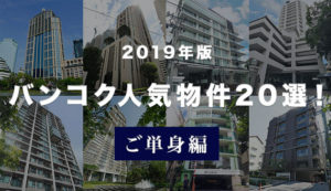 top20-property2019-for-single