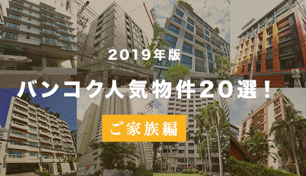top20-property2019-for-family-eye